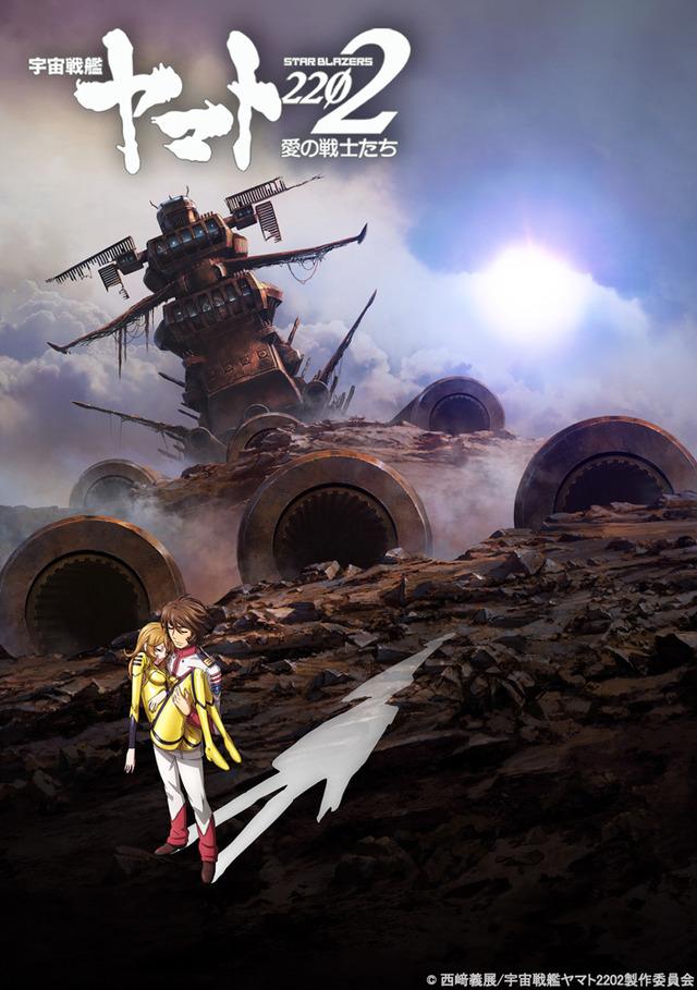 『宇宙戦艦ヤマト2202 愛の戦士たち』第六章「回生篇」宣伝ビジュアル(C)西崎義展/宇宙戦艦ヤマト2202製作委員会