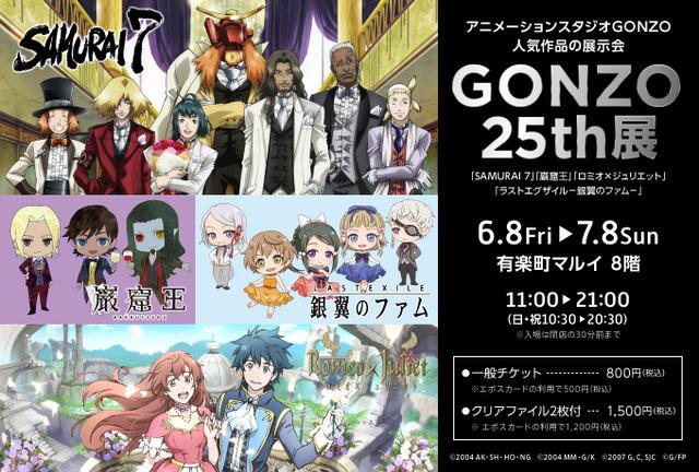 「GONZO 25th展」(C)GONZO K.K. All Rights Reserved.(C)2004 黒澤明/橋本忍/小国英雄/NEP・GONZO(C)2004 Mahiro Maeda・GONZO/KADOKAWA(C)2007 GONZO・CBC・SPJSAT(C)2011 GONZO/ファムパートナーズ