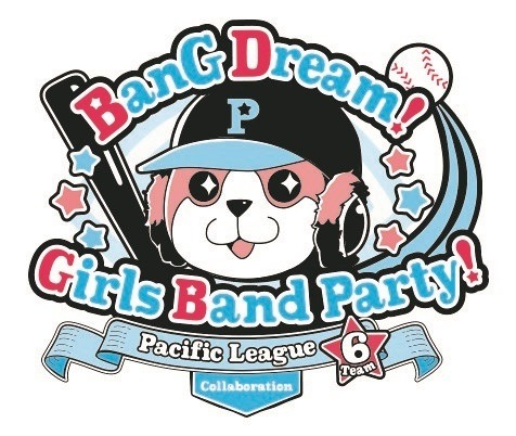 「バンドリ! ガールズバンドパーティ!×パシフィック・リーグ6球団コラボ」(C)Hokkaido Nippon-Ham Fighters (C)Rakuten Eagles (C)SEIBU Lions (C)CHIBA LOTTE MARINES (C)ORIX Buffaloes (C)SoftBank HAWKS (C)BanG Dream! Project (C)Craft Egg Inc. (C)bushiroad All Rights Reserved.