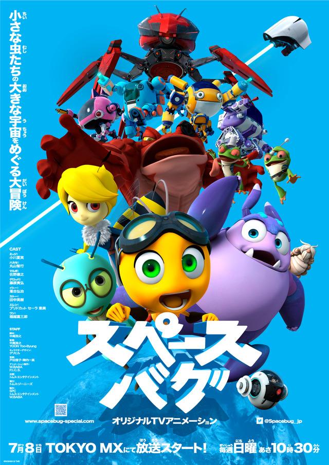 TVアニメ『スペースバグ』新メインビジュアル(C)W.BABA&TMS