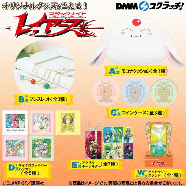「魔法騎士レイアース スクラッチ」1回700円(税込)(C)CLAMP・ST/講談社