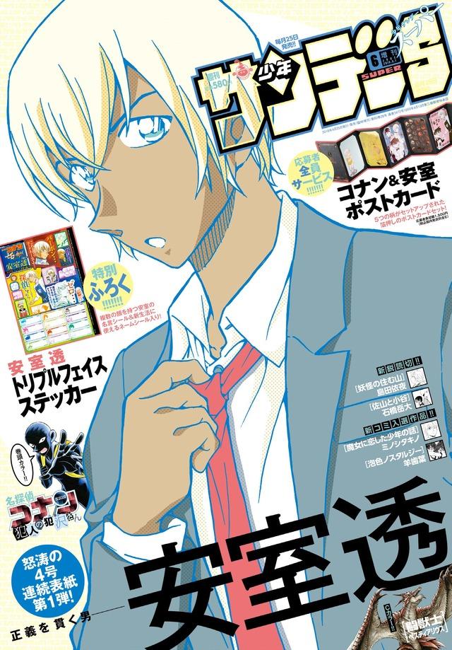 「少年サンデーS」6月号 580円(税込)