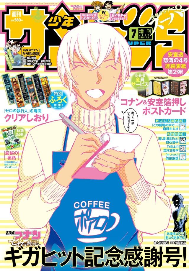 「少年サンデーS」7月号 580円(税込)