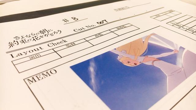 「『さよならの朝に約束の花をかざろう』井上俊之原画展 inササユリカフェ」