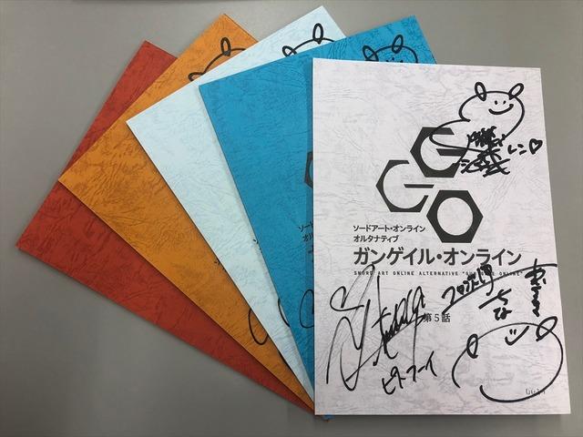 B賞: キャスト直筆サイン入り台本(C)2017 時雨沢恵一/KADOKAWA アスキー・メディワークス/GGO Project