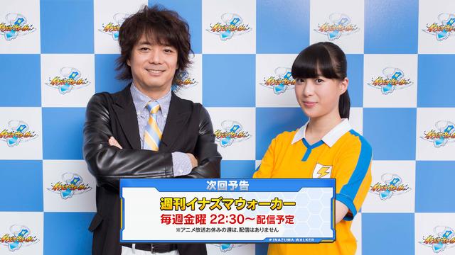 週間イナズマウォーカー (C)LEVEL-5/FCイナズマイレブン・テレビ東京