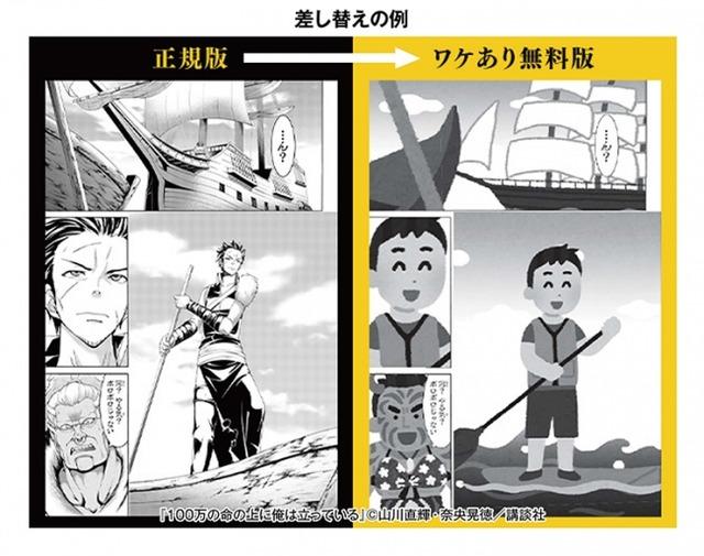 『100万の命の上に俺は立っている』差し替え例(C)山川直輝・奈央晃徳/講談社