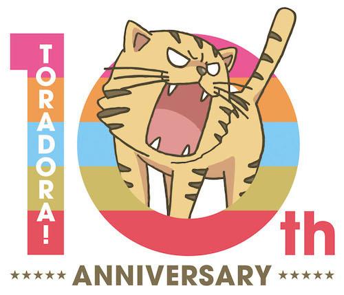 「『とらドラ!』10周年記念ロゴ」(C)竹宮ゆゆこ/アスキー・メディアワークス/「とらドラ!」製作委員会
