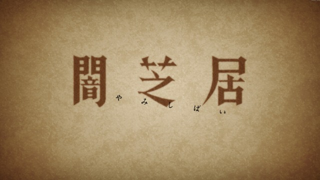 (c)「闇芝居」製作委員会2017