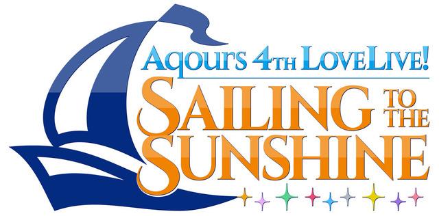 「ラブライブ!サンシャイン!! Aqours 4th Love Live! ~Sailing to the Sunshine~」(C)2017 プロジェクトラブライブ!サンシャイン!!