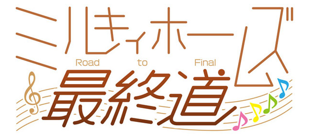ミルキィホームズ「Road to Final」(C)HiBiKi (C)bushiroad All Rights Reserved.