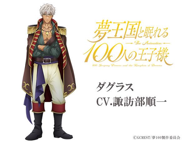 TVアニメ『夢王国と眠れる100人の王子様』「海賊の国・アンキュラ」の王子・ダグラス(C)GCREST/夢100製作委員会