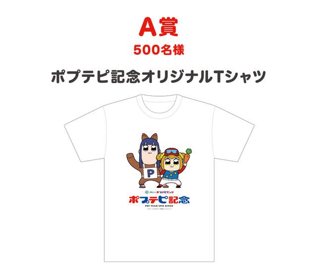 コラボイベント「ポプテピ記念」オリジナルTシャツ(C)JRA (C)大川ぶくぶ/竹書房・キングレコード