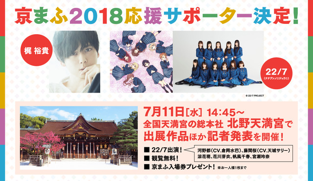 「京まふ2018」応援サポーター&記者会見バナー