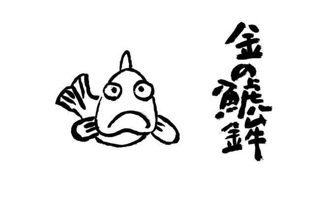 「スタジオジブリ 鈴木敏夫 言葉の魔法展」ゆかりの画像(金の鯱鉾)(C)TS