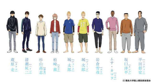 TVアニメ『風が強く吹いている』メインキャラクター(C)寛政大学陸上競技部後援会