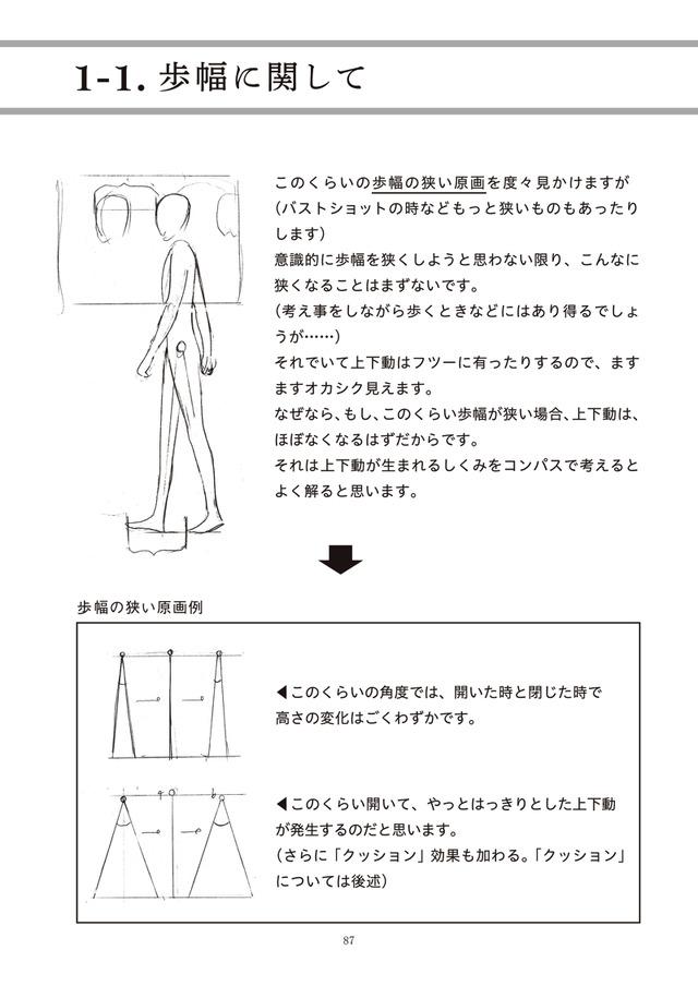 「歩き」について考える様々なこと 1,200円 (C) 2010-2017 P.A.WORKS Co.,Ltd. All rights reserved.