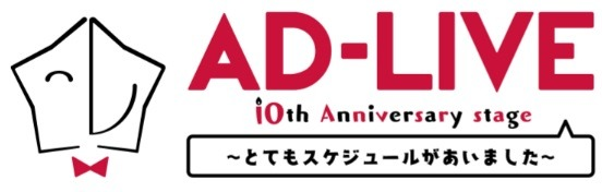 『AD-LIVE2018』ロゴ (C) AD-LIVE Project
