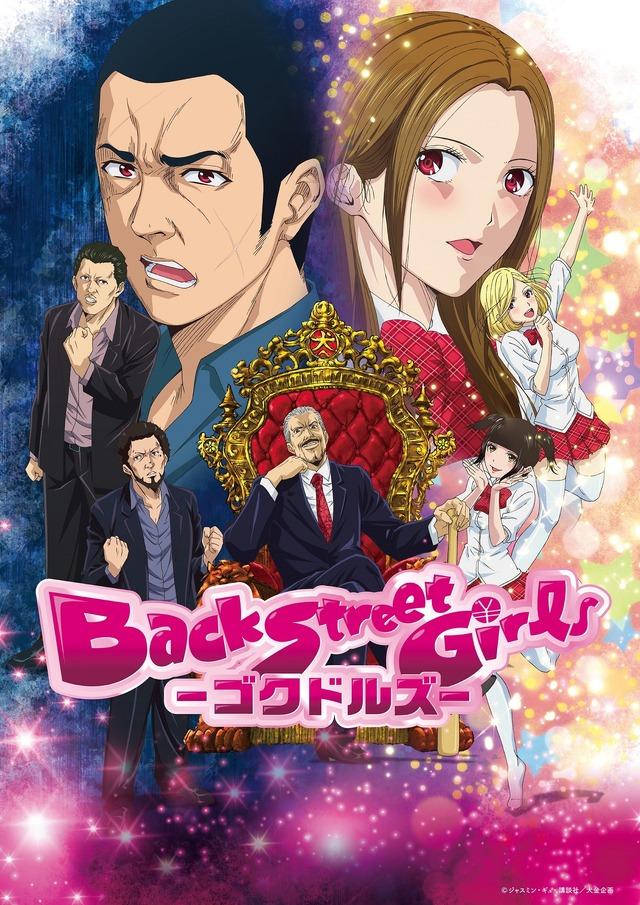 TVアニメ『Back Street Girls -ゴクドルズ-』(C)ジャスミン・ギュ・講談社/犬金企画
