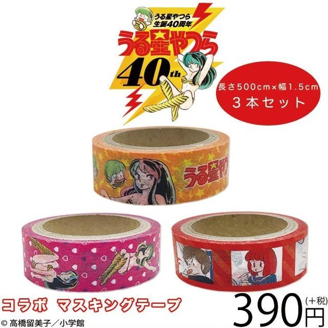 マスキングテープ 390円(税込421円)(C) 高橋留美子/小学館