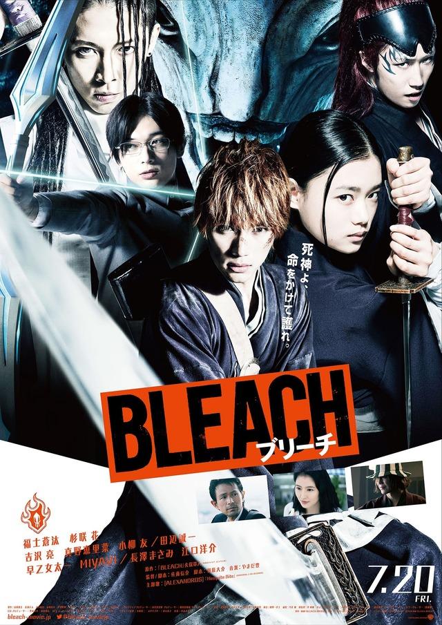 映画『BLEACH』本ポスター(C)久保帯人/集英社 (C)2018 映画「BLEACH」製作委員会