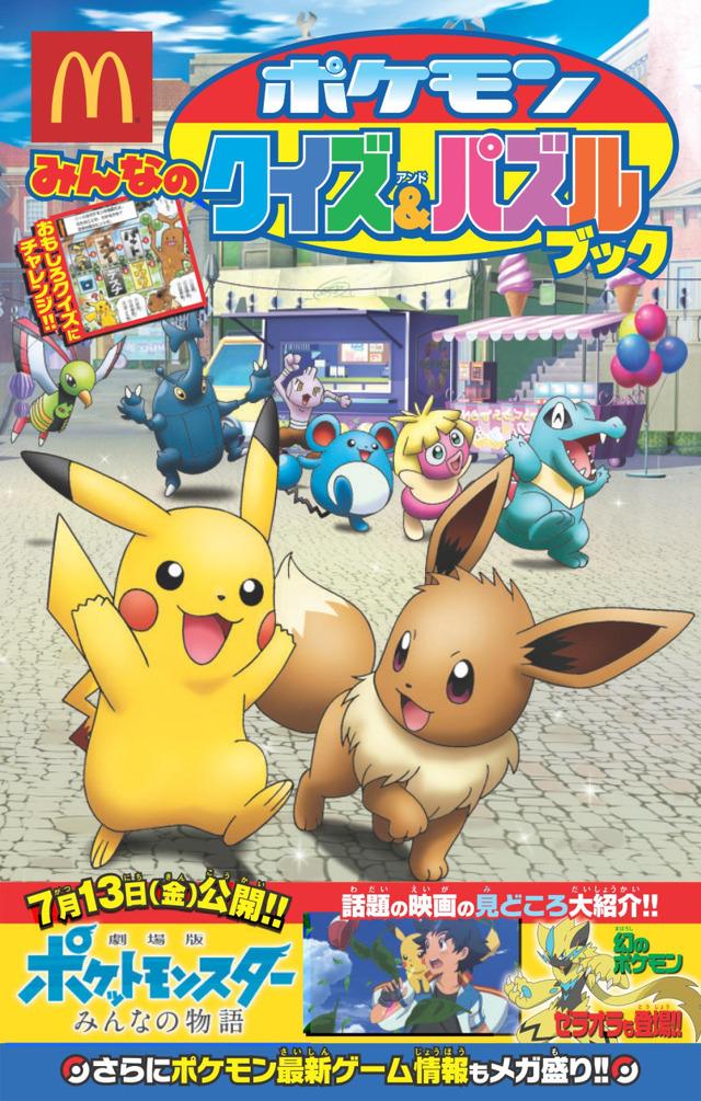 【週末施策】ポケモン みんなのクイズ&パズルブック(C)Nintendo・Creatures・GAME FREAK・TV Tokyo・ShoPro・JR Kikaku (C)Pokemon (C)2018 ピカチュウプロジェクト