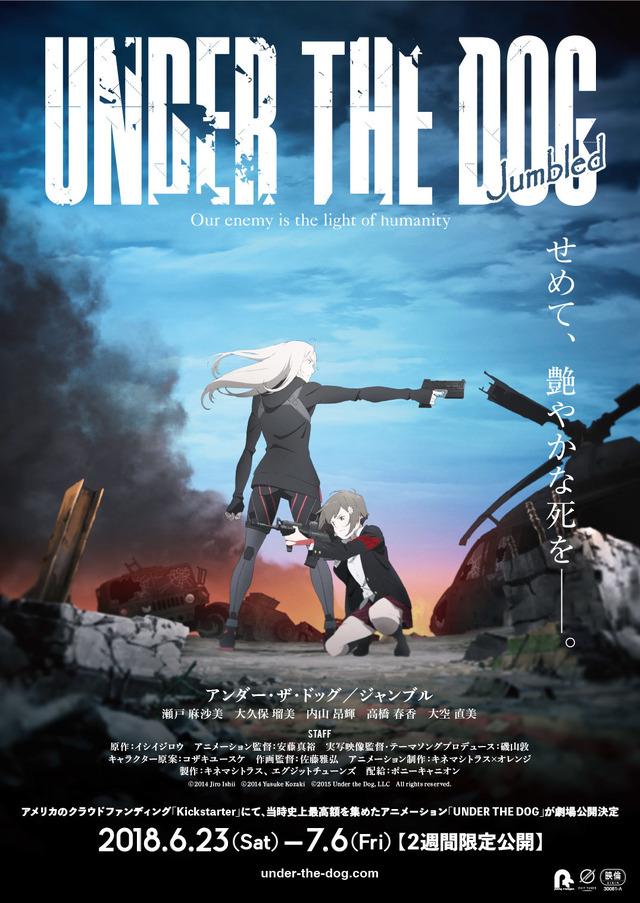 (C)2014 Jiro Ishii (C)2014 Yusuke Kozaki (C)2015 Under the Dog,LLC (C)2018 KINEMA CITRUS/EXIT TUNES