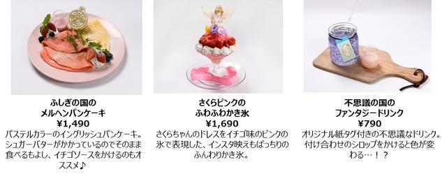 「SAKURA Fantasy Cafe」メニュー内容(C) CLAMP・ST/講談社・NEP・NHK
