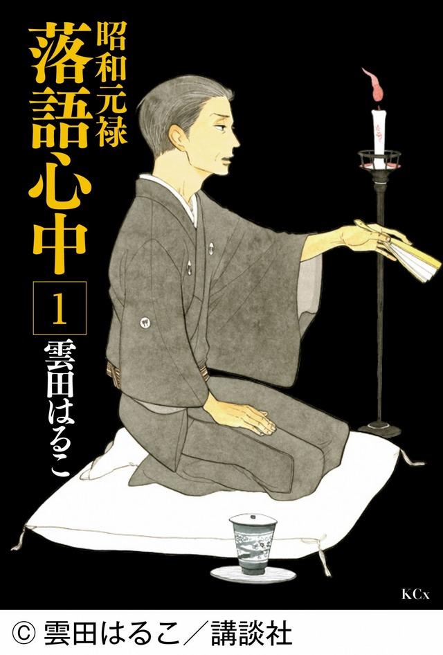 「昭和元禄落語心中」(C)雲田はるこ/講談社