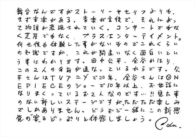 「ワンピース音宴~イーストブルー編」尾田栄一郎直筆コメント