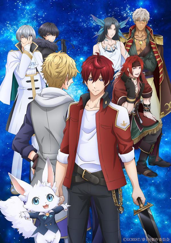 TVアニメ『夢王国と眠れる100人の王子様』キービジュアル(C)GCREST/夢100製作委員会