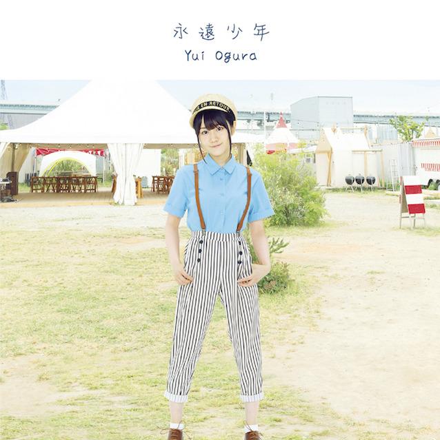 小倉唯「永遠少年」<通常盤>  1,200円(税別)
