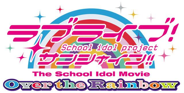 『ラブライブ!サンシャイン!! The School Idol Movie Over the Rainbow』ロゴ(C)2019 プロジェクトラブライブ!サンシャイン!!