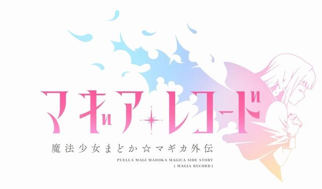 『マギアレコード 魔法少女まどか☆マギカ外伝』ゲームタイトルロゴ(C)Magica Quartet/Aniplex・Magia Record Partners