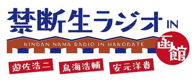 『禁断生ラジオ IN 函館』(C)禁断生ラジオ製作委員会
