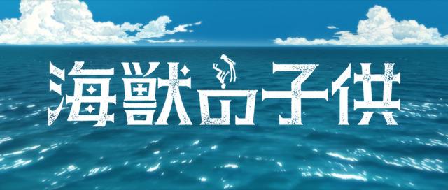 「海獣の子供」(C)KaijunoKodomoCommittee