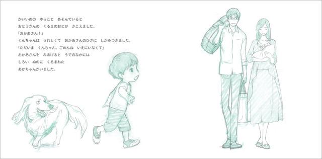 『ミライちゃん、すきくないの』1,000円(税別)(C)Mamoru Hosoda 2018 (C)Hiroyuki Aoyama 2018 (C)Kana Niwa 2018 (C)2018 スタジオ地図