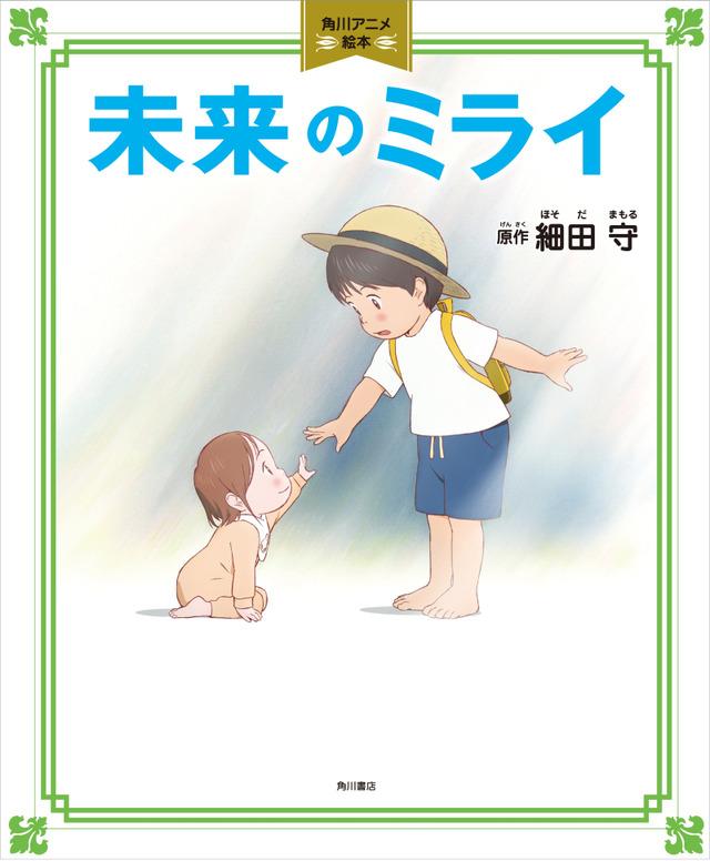 『角川アニメ絵本 未来のミライ』 1,600円(税別) (C)2018 スタジオ地図
