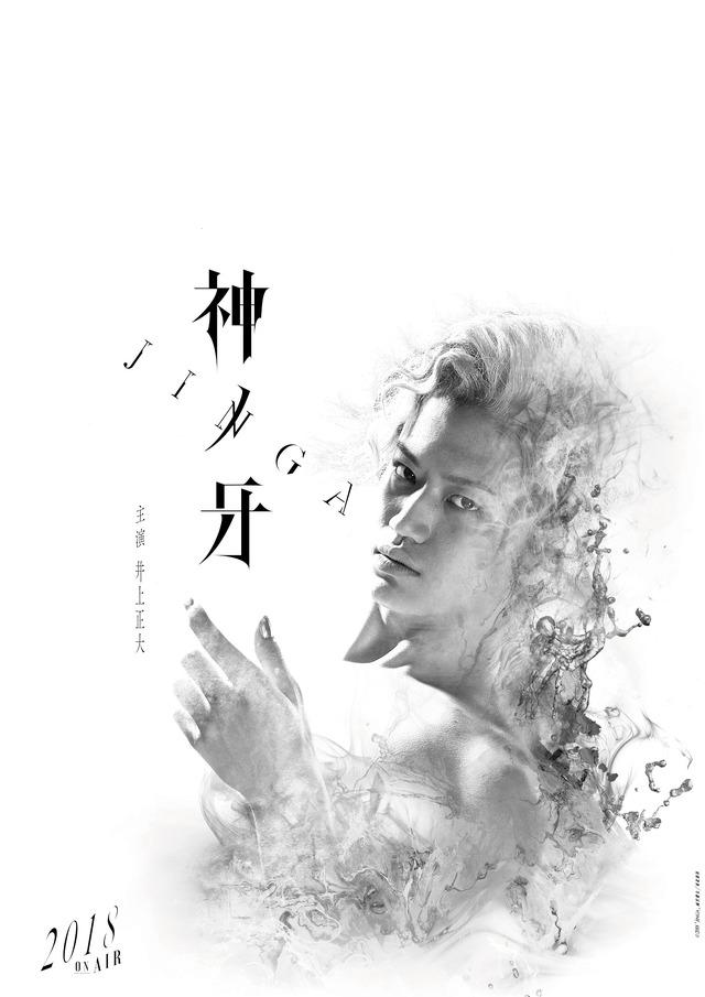 (C)2018「JINGA」雨宮慶太/東北新社