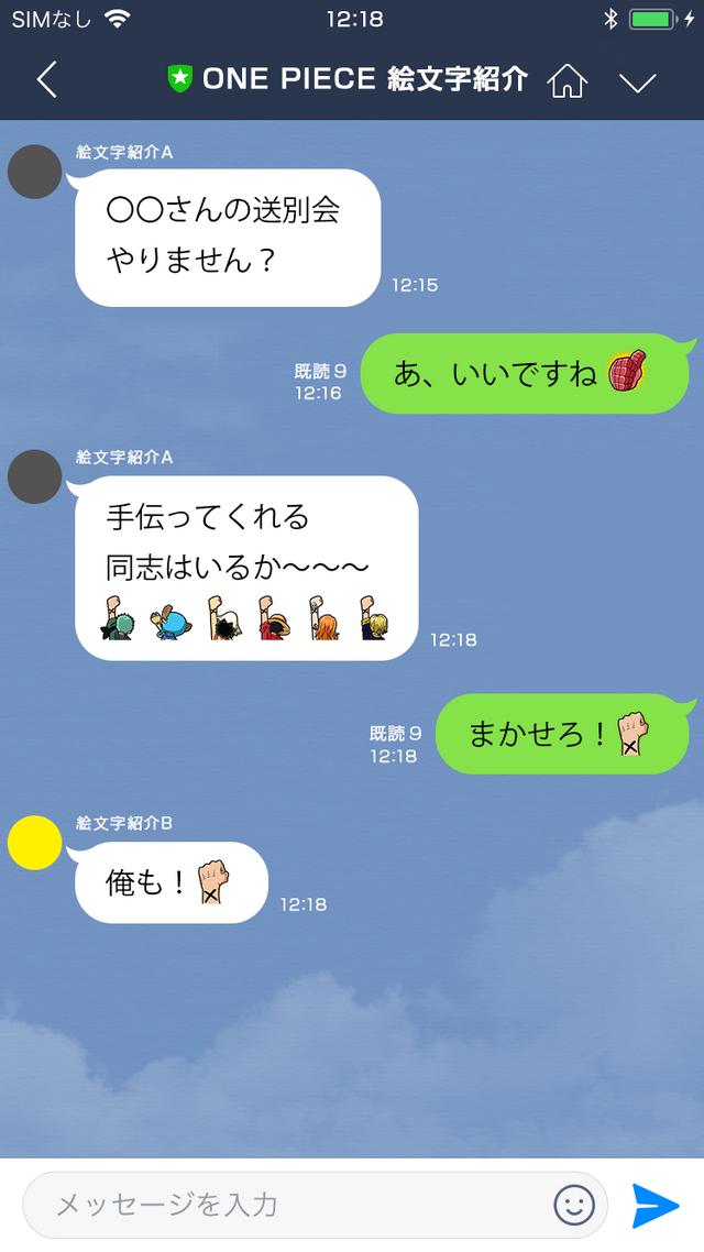 『ONE PIECE 絵文字』トーク使用例 (C)尾田栄一郎/集英社・フジテレビ・東映アニメーション