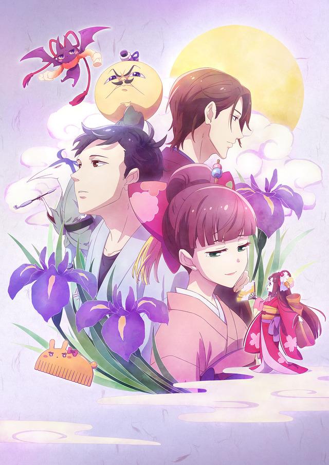 『つくもがみ貸します』キービジュアル (C)2018 畠中恵・KADOKAWA/つくもがみ製作委員会