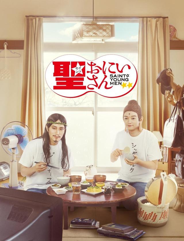 実写ドラマ『聖☆おにいさん』メインビジュアル(C)中村光・講談社/パンチとロン毛 製作委員会