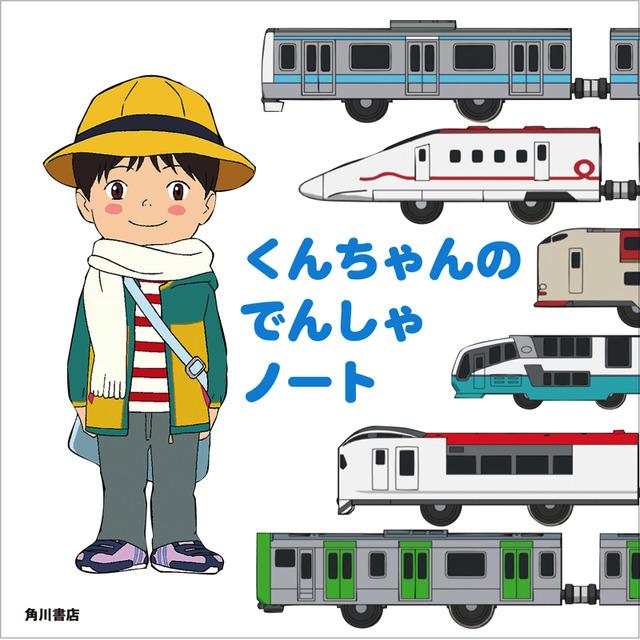 『くんちゃんのでんしゃノート』900円(税別)(C)KADOKAWA CORPORATION 2018