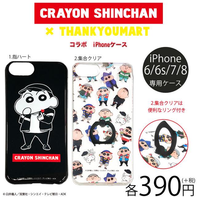 iPhoneケース2種 390円(税別)(C)臼井儀人/双葉社・シンエイ・テレビ朝日・ADK