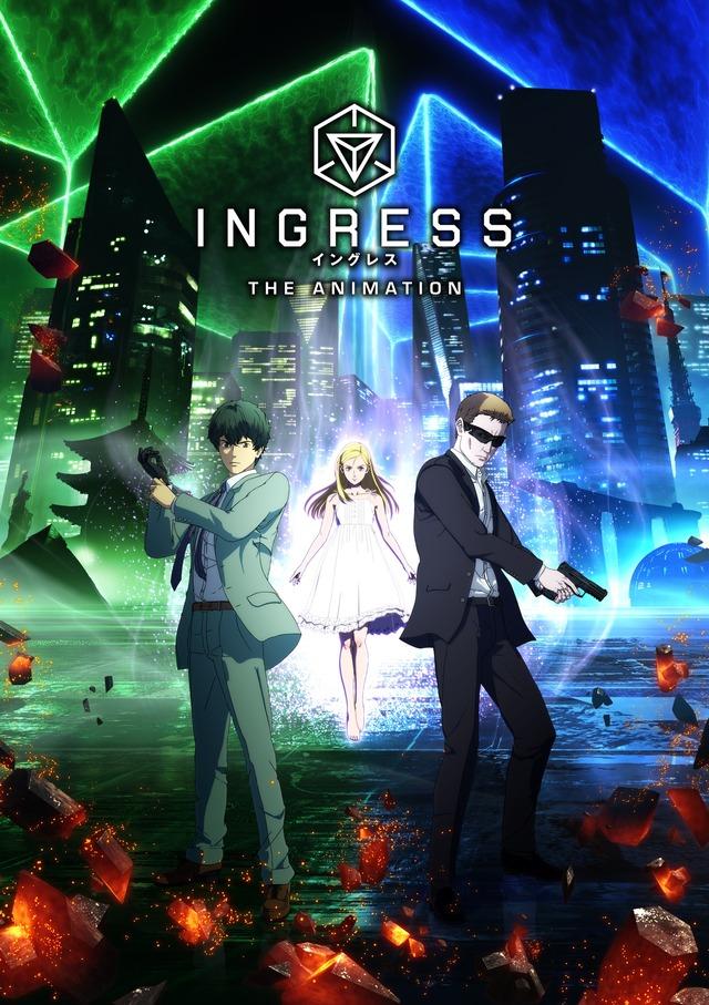 TVアニメ『INGRESS THE ANIMATION』メインビジュアル(C)『イングレス』製作委員会