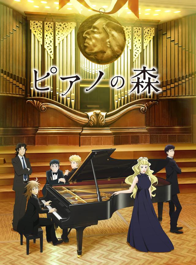 『ピアノの森』キービジュアル (C)一色まこと・講談社/ピアノの森アニメパートナーズ