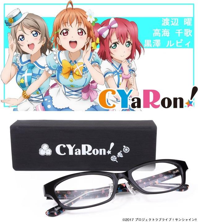 ラブライブ!サンシャイン!! 眼鏡「CYaRon!」 9,720円(税込)(C)2017 プロジェクトラブライブ!サンシャイン!!