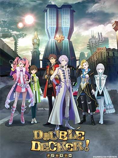 アニメ『DOUBLE DECKER!ダグ&キリル』キービジュアル (C) SUNRISE/DD PARTNERS