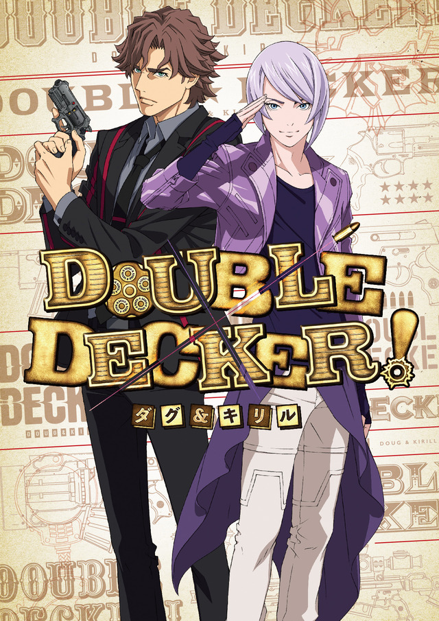 『DOUBLE DECKER!ダグ&キリル』2018年秋TV放送&配信スタート(C)SUNRISE/DD PARTNERS
