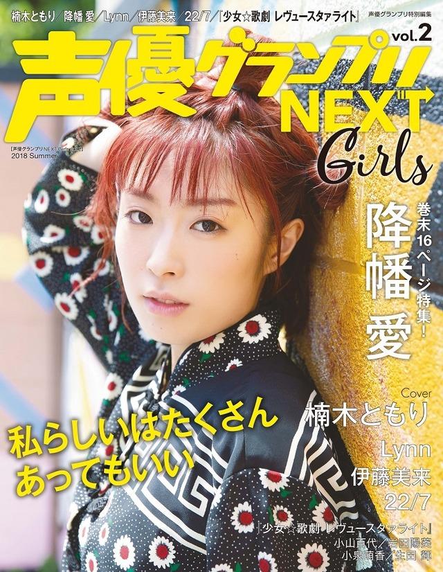 「声優グランプリNEXT Girls vol.2」